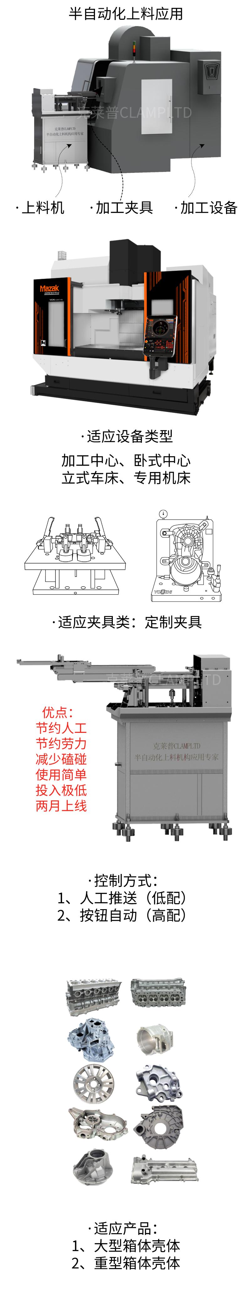 自动上料送料机构机加生产线产品送料机构