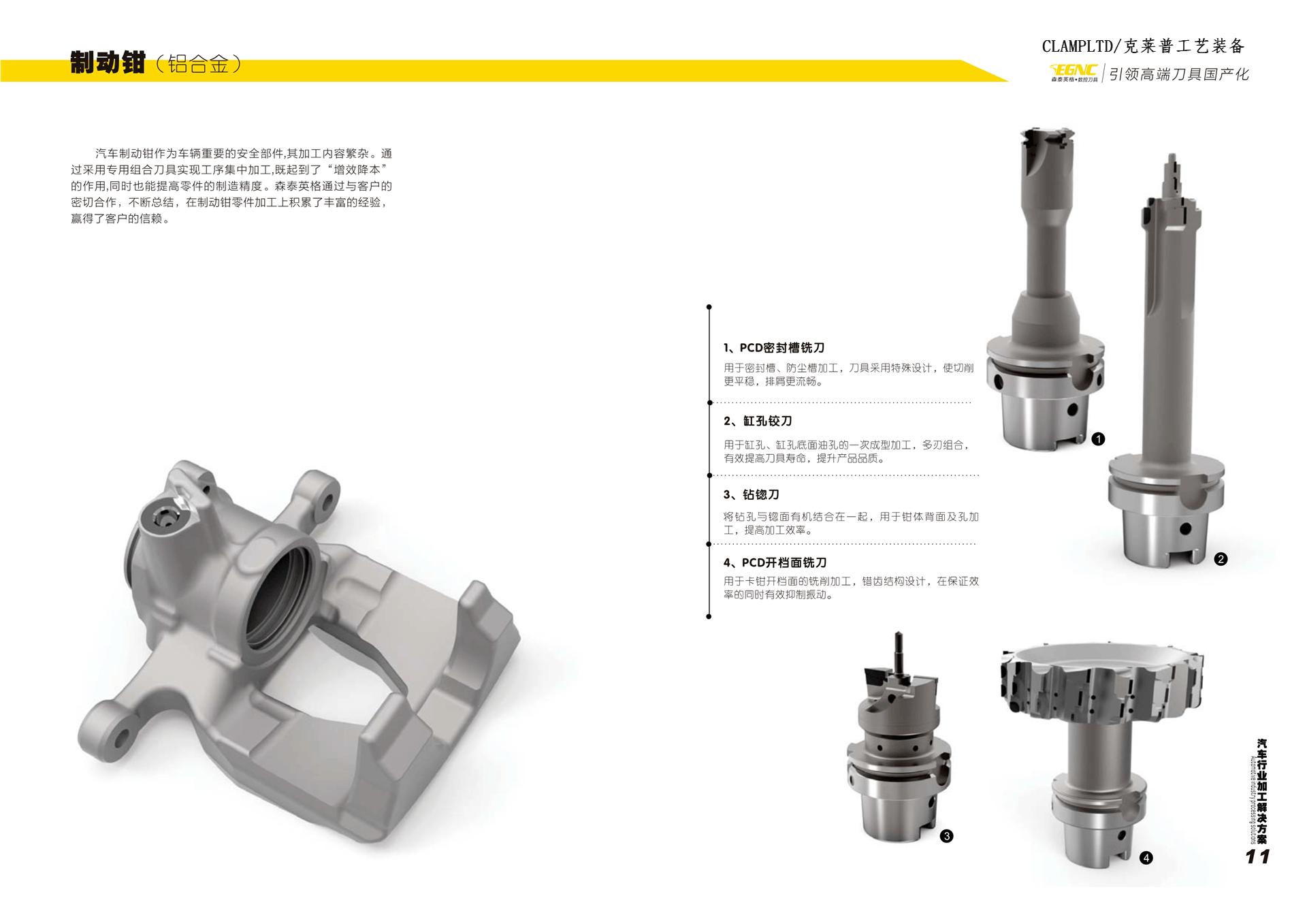 汽车零部件夹具刀具一体化解决方案 工装夹具应用 第5张