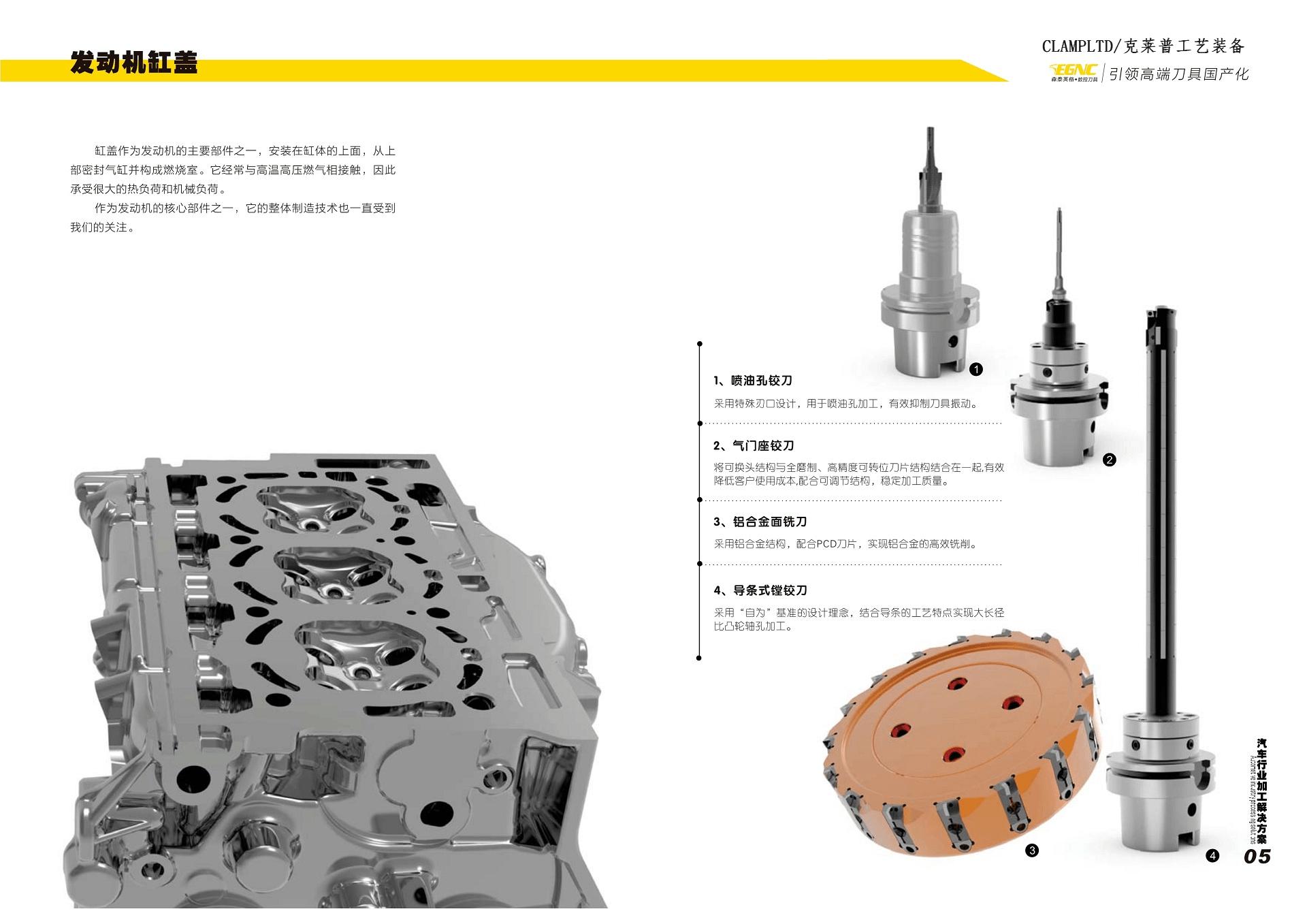 汽车零部件夹具刀具一体化解决方案 工装夹具应用 第3张