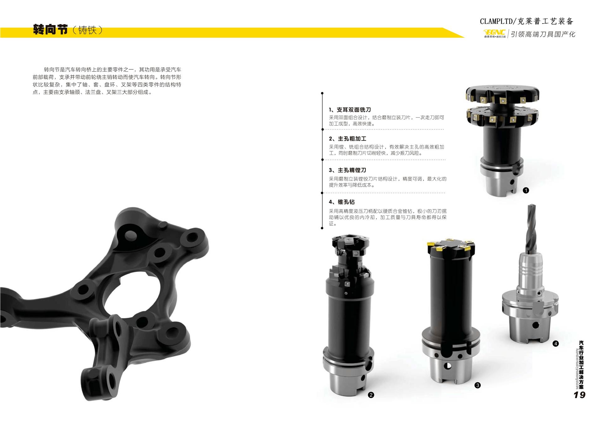 汽车零部件夹具刀具一体化解决方案 工装夹具应用 第10张