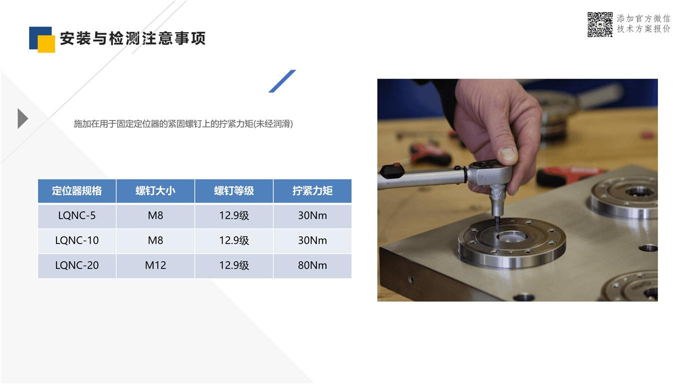 史上最细致的零点定位系统使用前后效果对比 自动上料 第34张