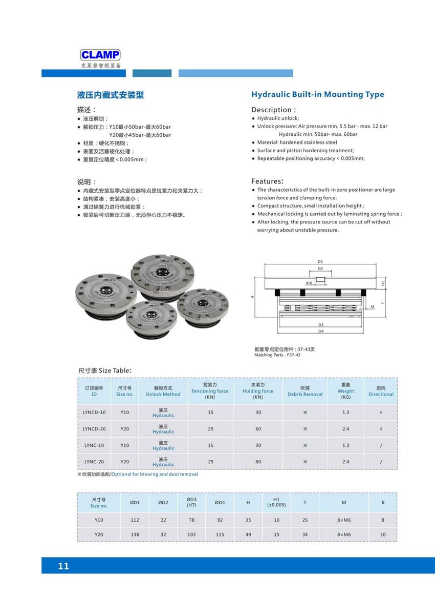 液压内藏式安装零点定位系统 第1张 液压内藏式安装零点定位系统 零点定位器