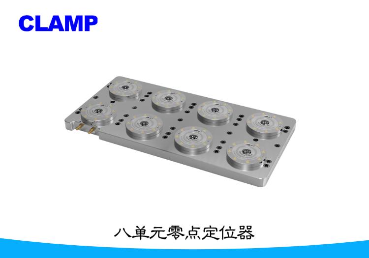 八单元零点定位器基础板