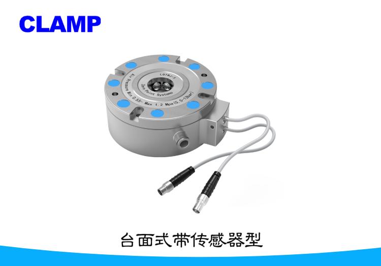 台面式带传感器型零点定位系统,零点定位器