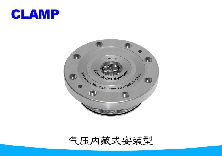 气压内藏式安装零点定位系统