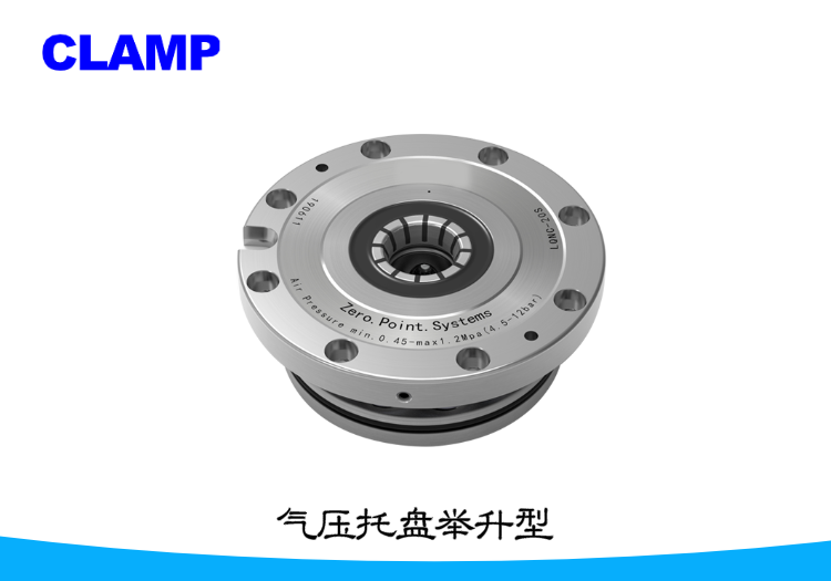气压托盘举升型零点定位系统,锥度定位零点定位器