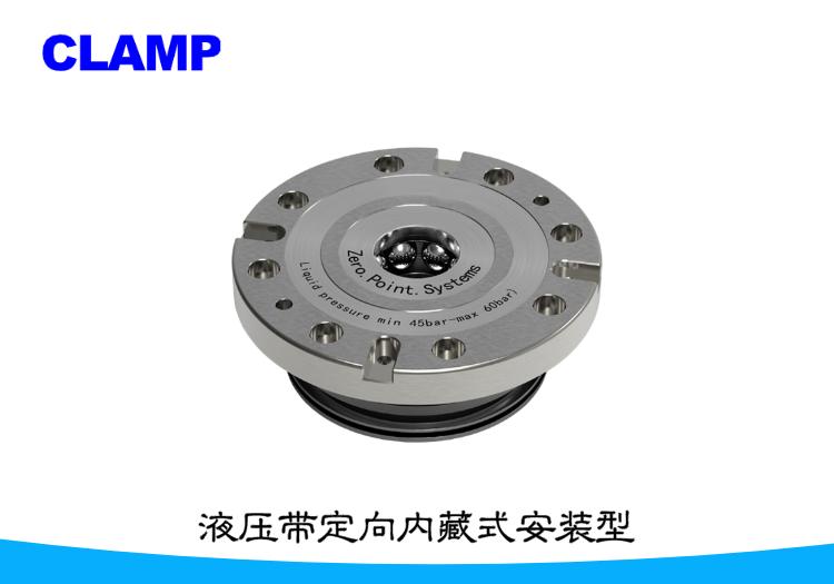 液压内藏式安装零点定位系统