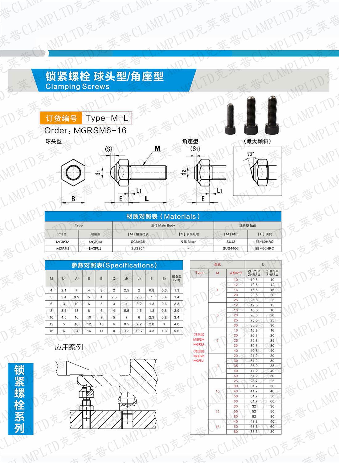 锁紧螺栓 球头型/角座型丨锁紧螺栓系列 夹具附件 第1张