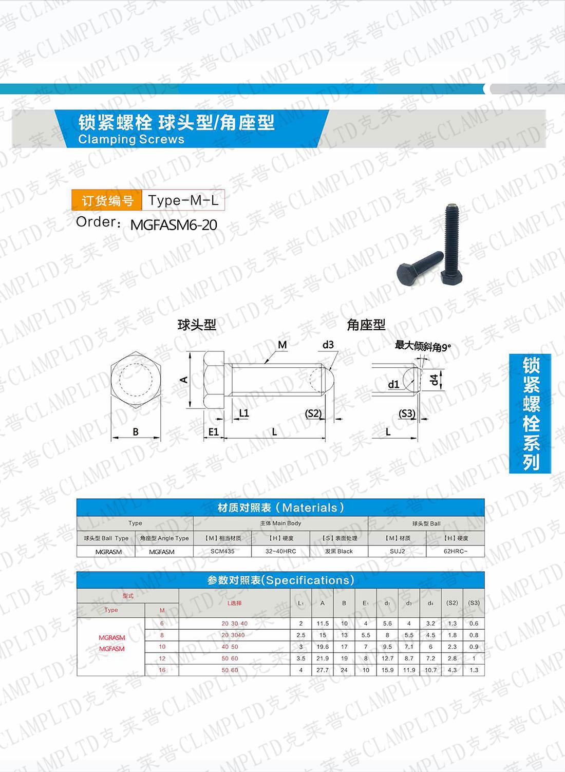 锁紧螺栓 球头型/角座型丨锁紧螺栓系列 夹具附件 第2张