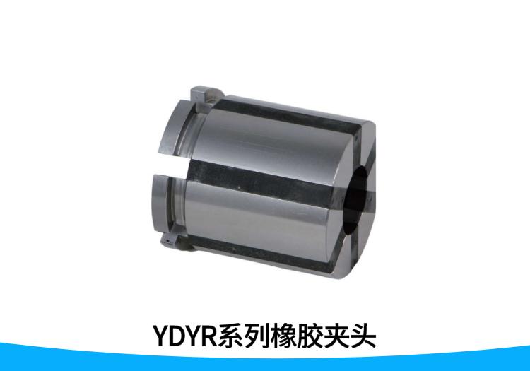 国产四川橡胶涨套|HAINBUCH涨套替换互换产品YDYR系列