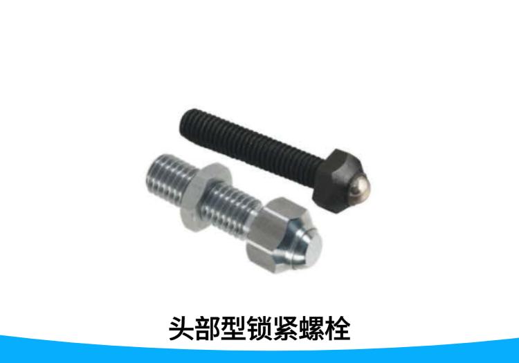 六角头锁紧螺栓 头部锁紧型丨锁紧螺栓系列