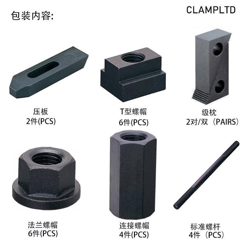 高级压板组 夹具附件 第3张